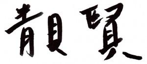 賢さんのサイン