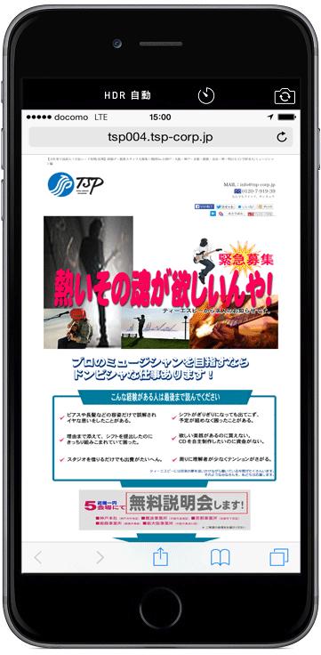 TSP荷揚げスタッフ求人【ミュージシャン編】
