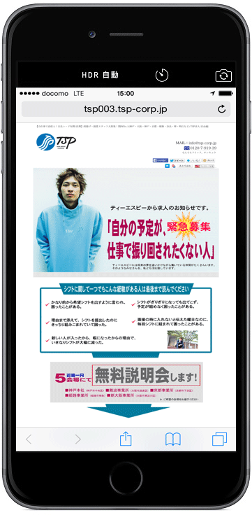 TSP荷揚げスタッフ求人【自由編】