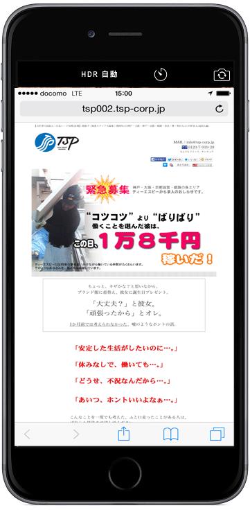 TSP荷揚げスタッフ求人【高収入編】