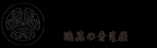 新・青貝屋ロゴ 横(透過)