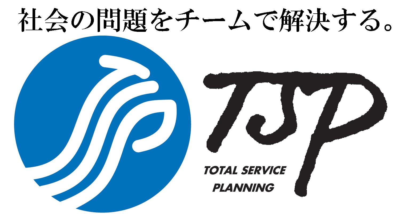 社会の問題をチームで解決する株式会社ティーエスピー/TSP