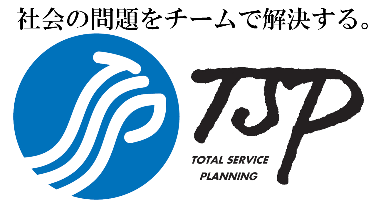 TSP/アナログとデジタルが融合するリーディングカンパニー 社会の問題をチームで解決するTSP