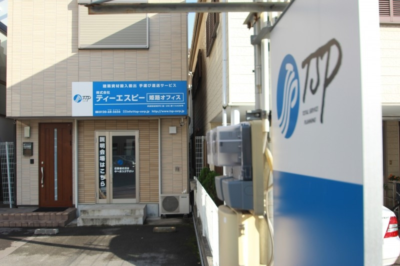 姫路オフィス07