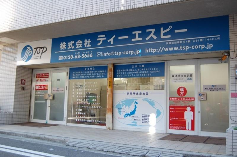 TSP神戸オフィス外観