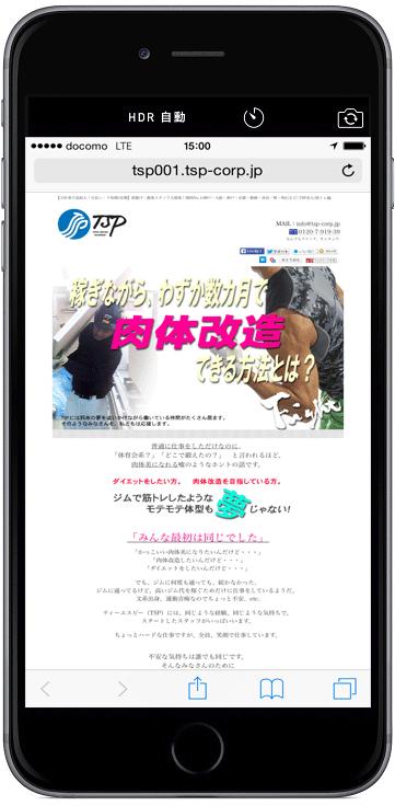 TSP荷揚げスタッフ求人【筋トレ編】