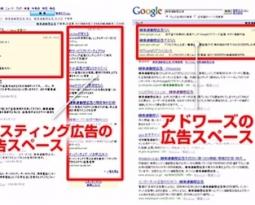 Blue+大阪梅田で「失敗しないGoogleやYahoo!のリスティング広告活用」ワンコイン セミナーやります。