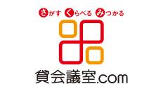 比較・検討NO.1ポータルサイト「貸会議室.COM」の運営